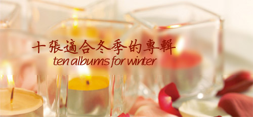 Ten Albums for Winter part2